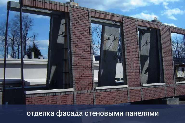 отделка фасада стеновыми панелями