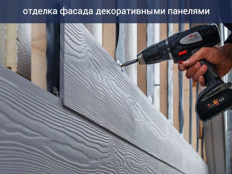 отделка фасада декоративными панелями